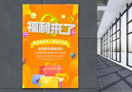 黄色福利来了促销活动海报图片