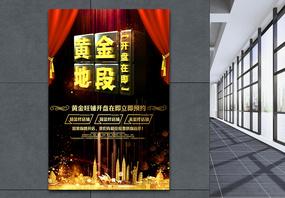 黑金黄金地段开盘在即房地产海报图片