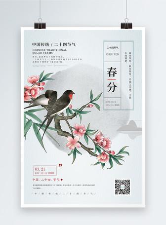 清新唯美二十四节气之春分海报