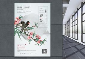 清新唯美二十四节气之春分海报图片