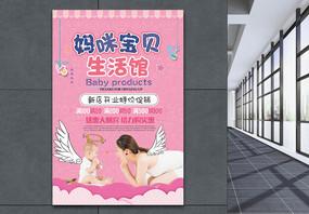 粉色妈咪宝贝生活馆母婴用品促销海报图片