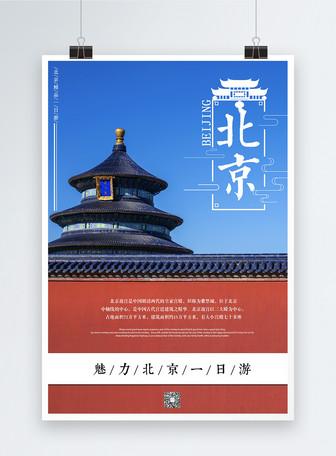 简约北京旅游海报
