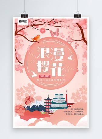 浪漫樱花节旅游海报