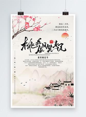 桃花依旧笑春风唯美桃花节海报