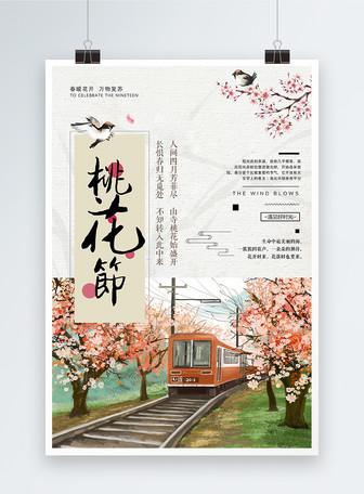 中国风唯美桃花节海报