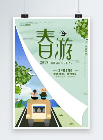 春游季手绘简约卡通海报