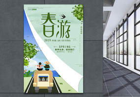 春游季手绘简约卡通海报图片