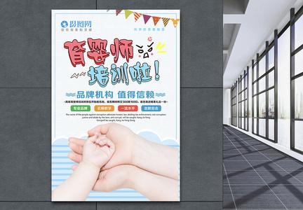 清新育婴培训师海报图片
