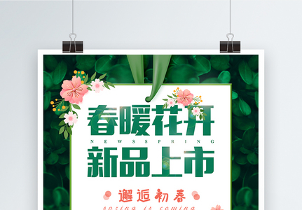 春季新品海报设计图片