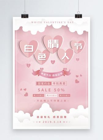 粉色唯美白色情人节海报