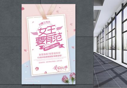 小清新女王要有范妇女节促销海报图片