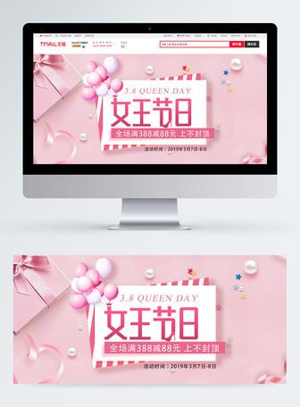 粉色妇女节淘宝banner