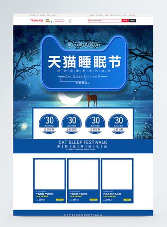 蓝色天猫睡眠节促销首页