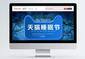 蓝色天猫睡眠节促销首页图片