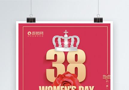 皇冠38女神节促销海报图片