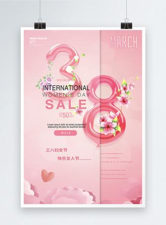 粉色唯美38妇女节节日海报