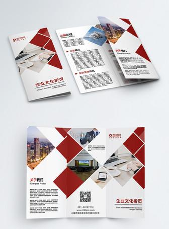 红色简约几何企业文化公司简介宣传三折页