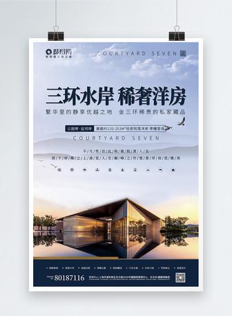 中式高端低密奢华洋房地产海报