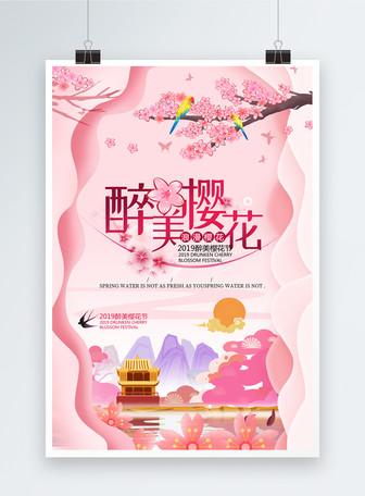 粉色剪纸风醉美樱花旅行海报