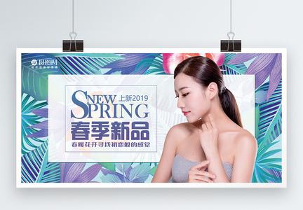 春季新品化妆品促销展板图片