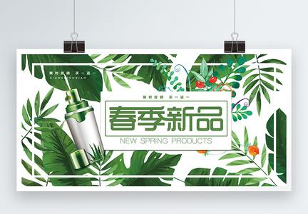 绿色清新春季新品护肤品促销展板图片