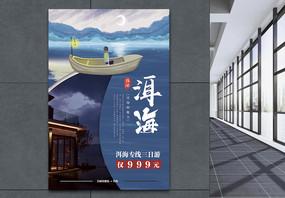 云南大理洱海清新文艺旅游海报图片