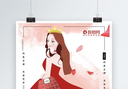 女王驾到38妇女节海报图片