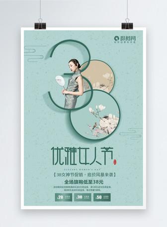 古风简洁优雅3.8女人节海报