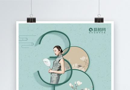 古风简洁优雅3.8女人节海报图片