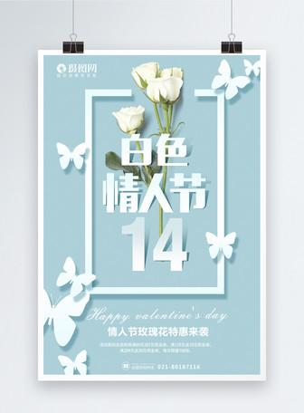 314白色情人节海报