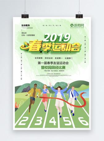 绿色清新春季运动会立体字运动海报