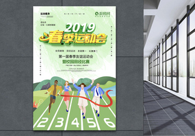 绿色清新春季运动会立体字运动海报图片