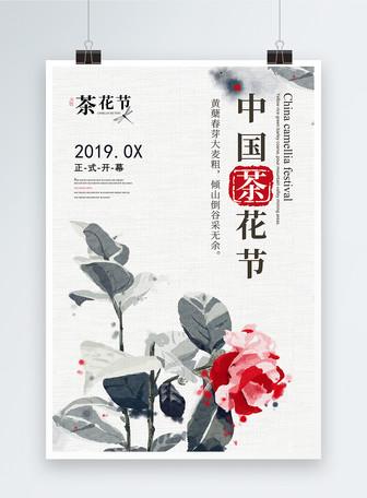 中国茶花节海报
