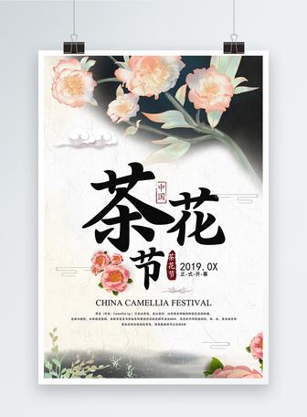 简约中国风茶花节之旅海报