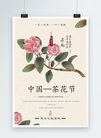 中国茶花节之旅海报