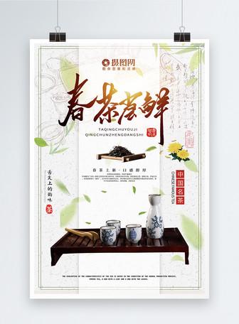 春茶尝鲜中国传统茶文化海报