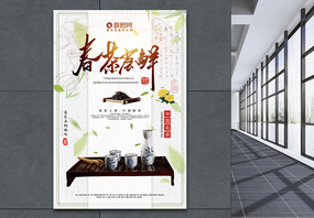 春茶尝鲜中国传统茶文化海报图片