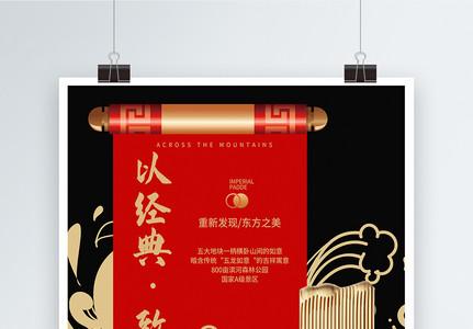 新中式房地产经典住宅海报图片