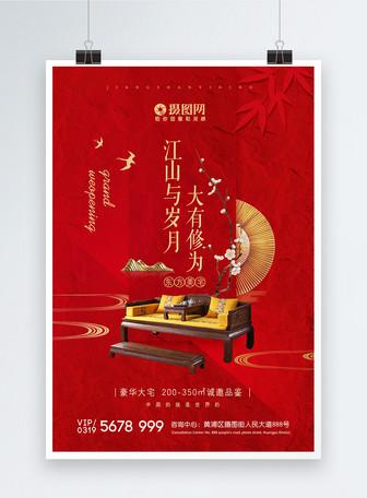 红色中式地产住宅海报
