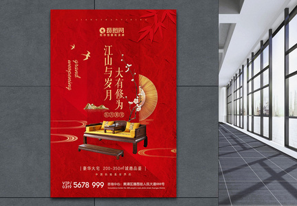 红色中式地产住宅海报图片