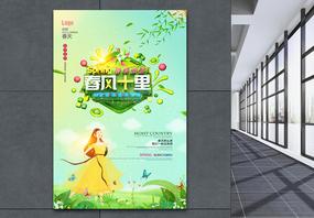 清新春天旅游踏青春游记海报图片