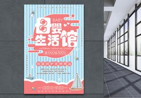 可爱母婴生活馆海报图片