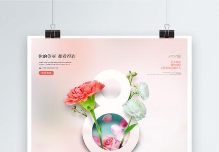 粉色清新高雅38女神节女王驾到海报图片