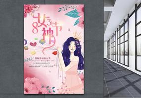 粉色小清新38女神节节日海报图片