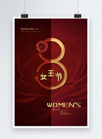 红色大气三八妇女节节日海报