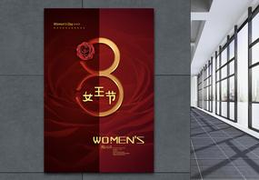 红色大气三八妇女节节日海报图片