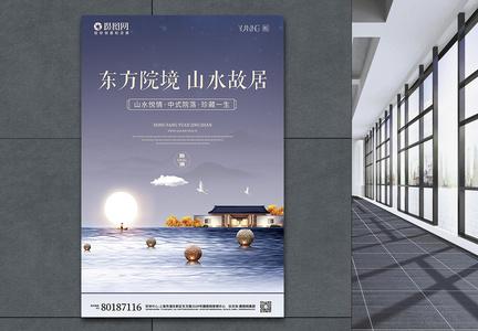中式高端府院地产海报图片