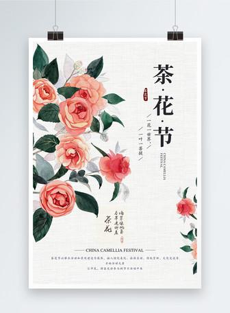 简约中国茶花节之旅海报