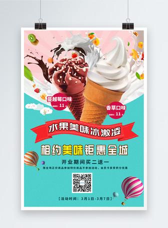 美味冰激凌美食活动促销海报