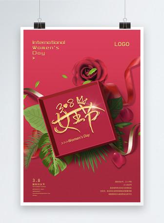 红色三八妇女节礼盒节日海报
